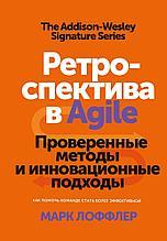 Лоффлер М.: Ретроспектива в Agile. Проверенные методы и инновационные подходы