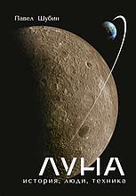Шубин П. С.: Луна. История, люди, техника