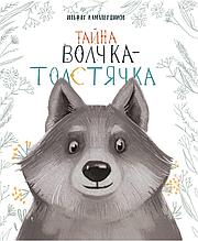 Камалетдинов И.: Тайна Волчка-Толстячка