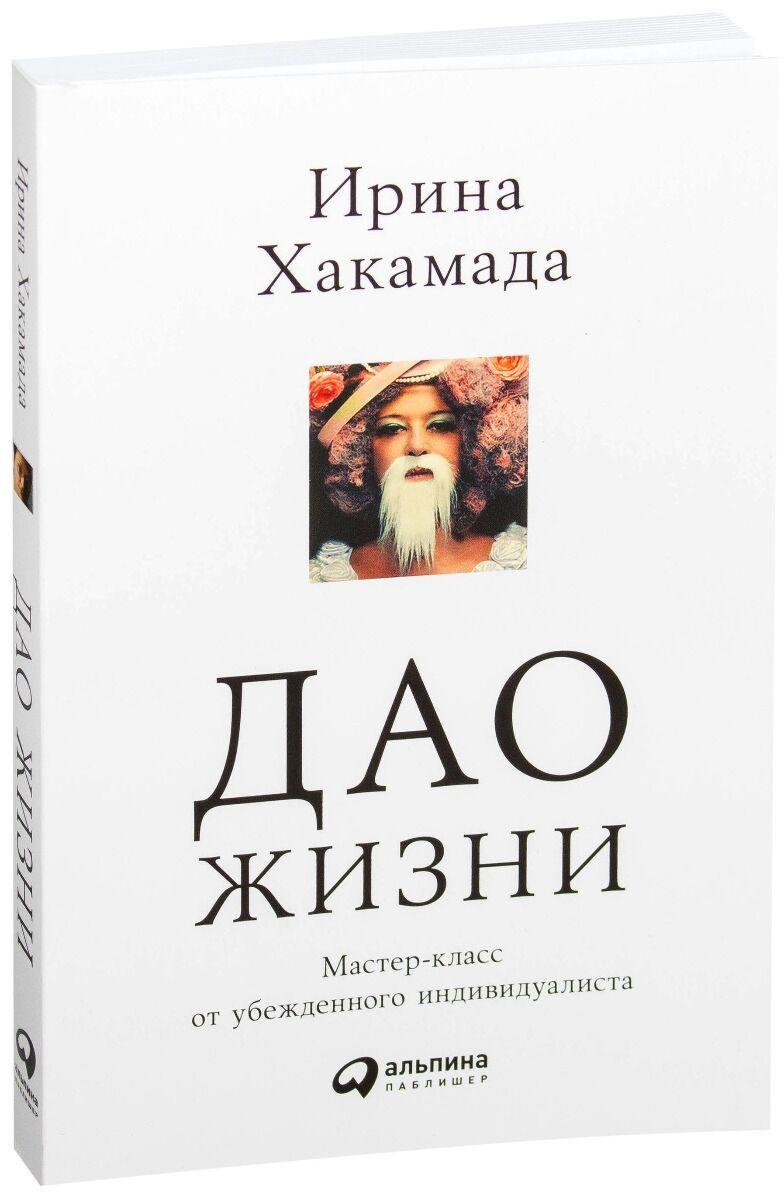 Хакамада И.: Дао жизни: Мастер-класс от убежденного индивидуалиста