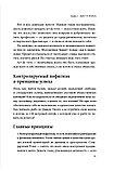 Хакамада И.: Дао жизни: Мастер-класс от убежденного индивидуалиста, фото 10