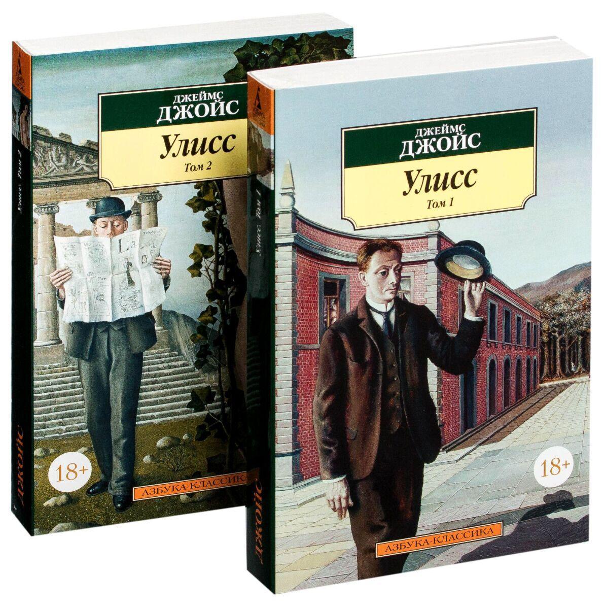 Джойс Дж.: Улисс (комплект в 2-х томах)