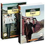Джойс Дж.: Улисс (комплект в 2-х томах), фото 2