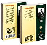 Джойс Дж.: Улисс (комплект в 2-х томах), фото 3