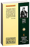 Джойс Дж.: Улисс (комплект в 2-х томах), фото 5