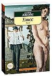 Джойс Дж.: Улисс (комплект в 2-х томах), фото 6