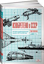 Скоренко Т.: Изобретено в СССР: История изобретательской мысли с 1917 по 1991 год