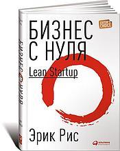 Рис Э.: Бизнес с нуля: Метод Lean Startup для быстрого тестирования идей и выбора бизнес-модели