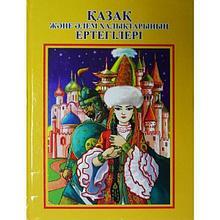 Нұралиева Ж.: Қазақ және әлем халықтарының ертегілері