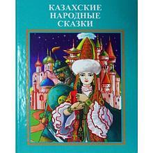 Нуралиева Ж.: Казахские народные сказки