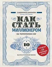 Давлатов С.: Как стать миллионером на территории СНГ. 10 шагов к успешной жизни