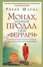 """Шарма Р.: Монах, который продал свой """"Феррари"""". Притча об исполнении желаний и поиске своего предназначения"""