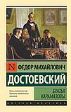 Достоевский Ф. М.: Братья Карамазовы, фото 2