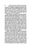 Достоевский Ф. М.: Братья Карамазовы, фото 6