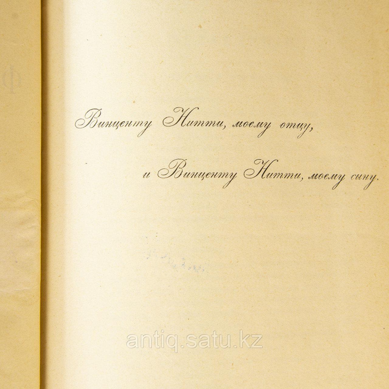 Антикварная книга по банковскому делу. «Основные начала Финансовой науки» - фото 3