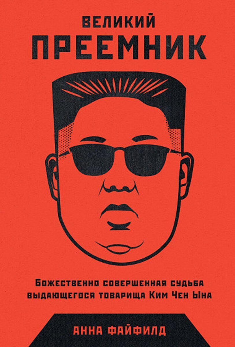 Файфилд А.: Великий Преемник: Божественно Совершенная Судьба Выдающегося Товарища Ким Чен Ына