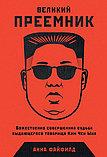 Файфилд А.: Великий Преемник: Божественно Совершенная Судьба Выдающегося Товарища Ким Чен Ына, фото 2