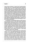 Файфилд А.: Великий Преемник: Божественно Совершенная Судьба Выдающегося Товарища Ким Чен Ына, фото 6