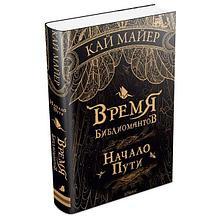 Майер К.: Время библиомантов. Начало пути