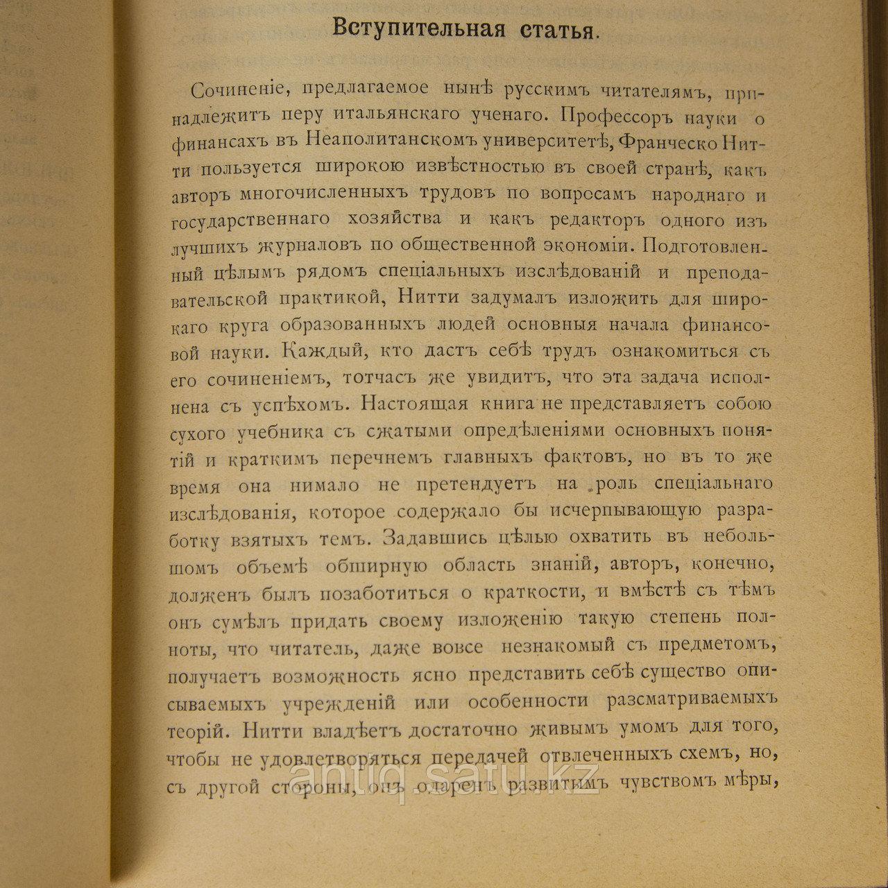 Антикварная книга по банковскому делу. «Основные начала Финансовой науки» - фото 7