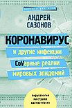 Сазонов А.: Коронавирус и другие инфекции: CoVарные реалии мировых эпидемий, фото 2