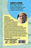 Сазонов А.: Коронавирус и другие инфекции: CoVарные реалии мировых эпидемий, фото 3