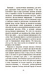 Сазонов А.: Коронавирус и другие инфекции: CoVарные реалии мировых эпидемий, фото 10