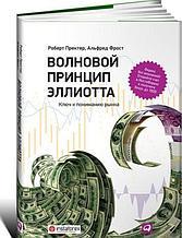 Пректер Р. Р., Фрост А. Дж.: Волновой принцип Эллиотта. Ключ к пониманию рынка