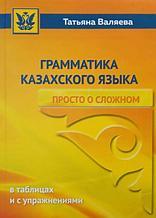 Валяева Т.: Грамматика казахского языка. Просто о сложном