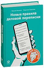 Сарычева Л., Ильяхов М.: Новые правила деловой переписки