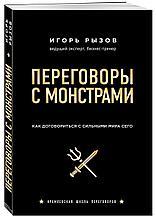 Рызов И. Р.: Переговоры с монстрами. Как договориться с сильными мира сего