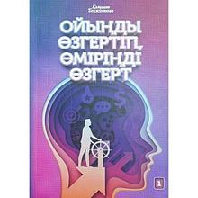 Бекжігітова К. : Ойыңды өзгертіп, өміріңді өзгерт