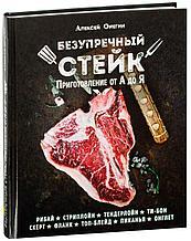 Онегин А.: Безупречный стейк. Приготовление от А до Я
