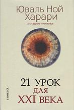 Харари Ю. Н.: 21 урок для XXI века (Год издания: 2020)