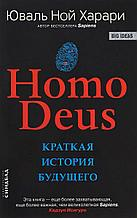 Харари Ю. Н.: Homo Deus. Краткая история будущего
