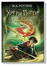 Роулиң Ж.: Хәрри Поттер мен жасырын бөлме