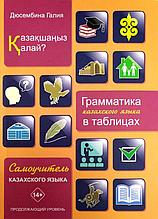 Дюсембина Г. Ж.: Қазақшаңыз қалай? Грамматика казахского языка в таблицах