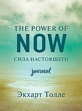 Толле Э.: The power of now. Cила настоящего. Journal