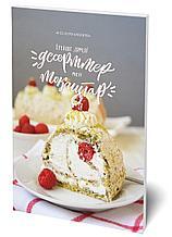 Құрманәлиева Ә.: Ерекше дәмді десерттер мен тоқаштар