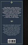Лавкрафт Г. Ф.: Зов Ктулху, фото 3