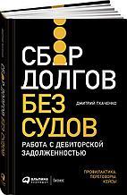 Ткаченко Д.: Сбор долгов без судов: Работа с дебиторской задолженностью