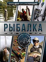 Мельников И. В., Сидоров С. А.: Большая энциклопедия. Рыбалка