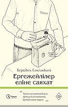 Соқпақбаев Б.: Ергежейлілер еліне саяхат