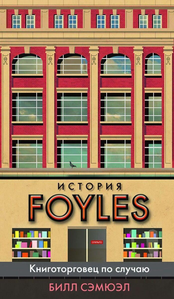 Сэмюэл Б.: История Foyles. Книготорговец по случаю