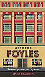 Сэмюэл Б.: История Foyles. Книготорговец по случаю, фото 2