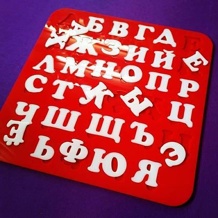 Русский алфавит / Развивающие игрушки из акрила