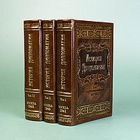 Трёхтомное издание: «История дипломатии» под редакцией В. П. Потемкина (1874-1946 гг.)