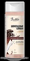 Молочный коктель Fruit Life - Шоколадные сливки, 250гр
