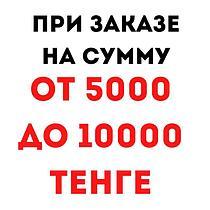 Подарки при заказе от 5000 до 10000