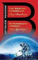 Брэдбери Р.: Марсианские хроники. The Martian Chronicles